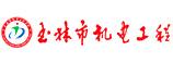 广西玉林市机电工程学校